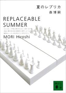 夏のレプリカ REPLACEABLE SUMMER Book Cover