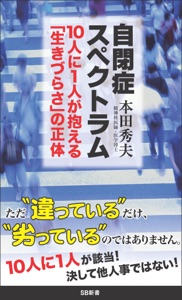 自閉症スペクトラム 10人に1人が抱える「生きづらさ」の正体 Book Cover