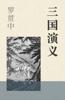 罗贯中 - 三国演义 artwork