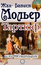 Тартюф, или Обманщик