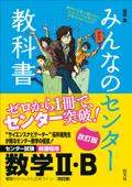みんなのセンター教科書 数学II・B  改訂版 Book Cover