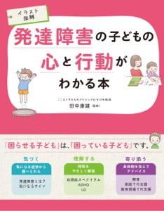 イラスト図解 発達障害の子どもの心と行動がわかる本 Book Cover
