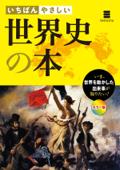 いちばんやさしい 世界史の本 Book Cover