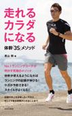 走れるカラダになる 体幹「3S」メソッド Book Cover