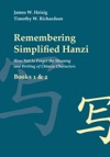 Remembering Simplified Hanzi Books 1 And 2