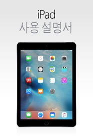 iOS 9.3용 iPad 사용 설명서 - Apple Inc.