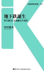 地下鉄誕生 Book Cover