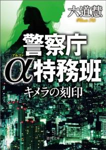 警察庁α特務班 キメラの刻印 Book Cover