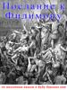 Священное писание - Аудиобиблия. Послание к Филимону artwork