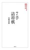将棋パワーアップシリーズ 7手詰将棋 実戦の勝率が上がる202問 Book Cover