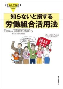イラストでわかる 知らないと損する労働組合活用法 Book Cover