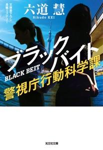 ブラックバイト~警視庁行動科学課~ Book Cover