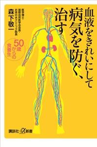 血液をきれいにして病気を防ぐ、治す 50歳からの食養生 Book Cover