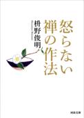 怒らない 禅の作法 Book Cover