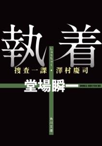 執着 捜査一課・澤村慶司 Book Cover