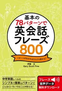 基本の78パターンで 英会話フレーズ800 Book Cover