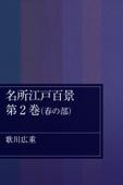 名所江戸百景 第2巻