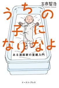 うちの子になりなよ ある漫画家の里親入門 Book Cover