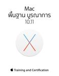 Mac พื้นฐาน บูรณาการ 10.11