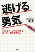 逃げる勇気―「できる人」は九割を捨て、たった一割で勝負する― Book Cover