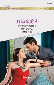 貞淑な愛人 Book Cover