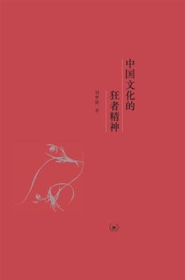 中国文化的狂者精神