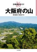 分県登山ガイド26 大阪府の山 Book Cover