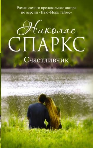 Nicholas Sparks & Елена Филиппова - Счастливчик
