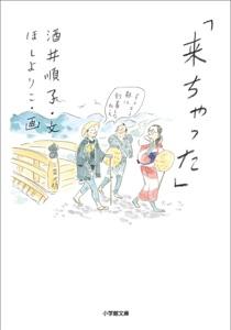 「来ちゃった」 Book Cover