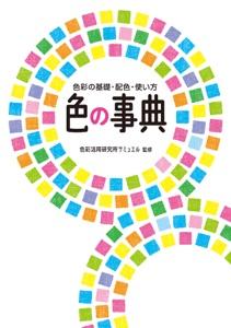 色の事典 色彩の基礎・配色・使い方 Book Cover