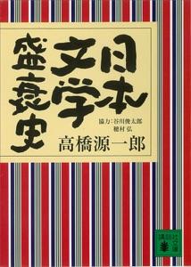 日本文学盛衰史 Book Cover