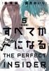 すべてがFになる -THE PERFECT INSIDER- 分冊版(5)
