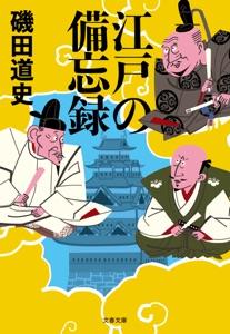 江戸の備忘録 Book Cover