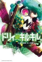 ドリィ キルキル(5)