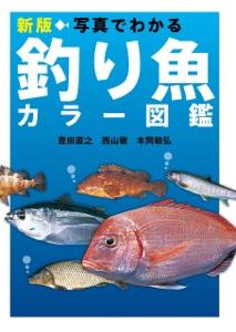 新版 写真でわかる釣り魚カラー図鑑 Book Cover
