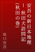 安吾の新日本地理 ー 秋田犬訪問記 (秋田の巻)