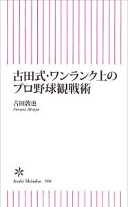 古田式・ワンランク上のプロ野球観戦術 Book Cover