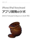 iPhone/iPad Storyboard  アプリ開発のツボiOS5/6/7/8,Xcode5/6,Objective-C,Swift 対応
