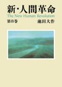新・人間革命8 Book Cover