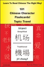 Learn To Read Chinese The Right Way! 101 Chinese Character Flashcards! Topic: Travel