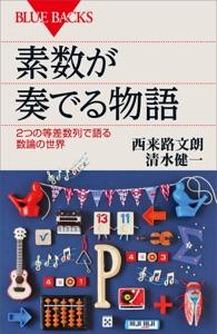 素数が奏でる物語 2つの等差数列で語る数論の世界 Book Cover
