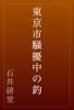 石井研堂 - 東京市騒擾中の釣 アートワーク