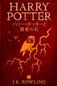 ハリー・ポッターと賢者の石 Book Cover