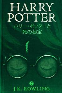 ハリー・ポッターと死の秘宝 - Harry Potter and the Deathly Hallows Book Cover