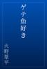 火野葦平 - ゲテ魚好き アートワーク