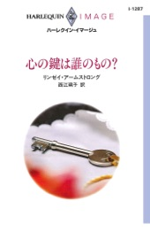 Download 心の鍵は誰のもの?