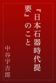 『日本石器時代提要』のこと