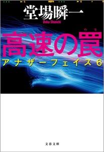 高速の罠 アナザーフェイス6 Book Cover