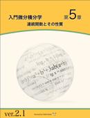 入門微分積分学 第5章 連続関数とその性質