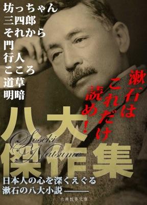 夏目漱石八大傑作集